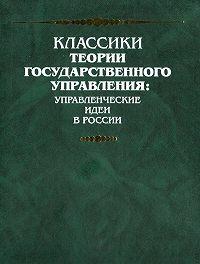 Дмитрий Прокофьевич Трощинский - О неудобствах, происходящих от государственного управления в форме единоличной
