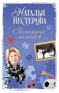 Наталья Нестерова -Воспитание мальчиков