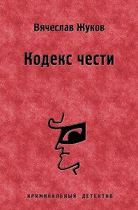Вячеслав Жуков -Кодекс чести