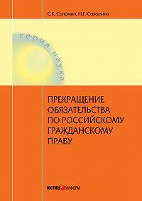 Н. Г. Соломина -Прекращение обязательства по российскому гражданскому праву