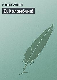 Моника Айронс - О, Коломбина!