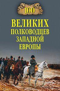 Алексей Шишов - 100 великих полководцев Западной Европы