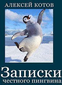 Алексей Котов - Записки честного пингвина (сборник)
