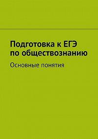 Арина Алексеевская,  Коллектив авторов - Подготовка кЕГЭ пообществознанию
