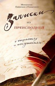 Монахиня Евфимия - Записки из преисподней. О страстях и искушениях