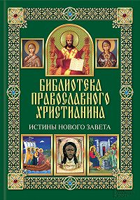 Павел Михалицын, Вячеслав Нестеренко - Истины Нового Завета