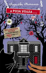 Наташа Апрелева -А Роза упала... Дом, в котором живет месть