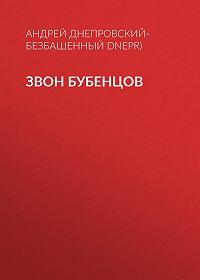 Андрей Днепровский-Безбашенный (A.DNEPR) -Звон бубенцов