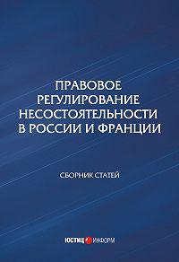 Сборник статей -Правовое регулирование несостоятельности в России и Франции
