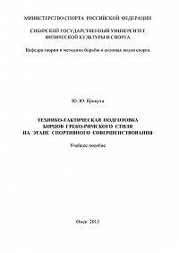 Юрий Крикуха - Технико-тактическая подготовка борцов греко-римского стиля на этапе спортивного совершенствования