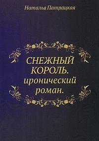 Наталья Патрацкая, Наталья Патрацкая - Снежный король