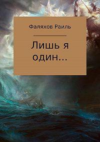 Раиль Фаляхов -Лишь я один…