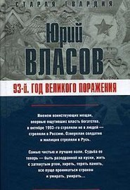 Юрий Власов -93-й. Год великого поражения