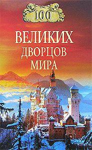 Н. А. Ионина - 100 великих дворцов мира