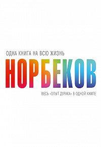 Мирзакарим Норбеков -Весь «опыт дурака»в одной книге