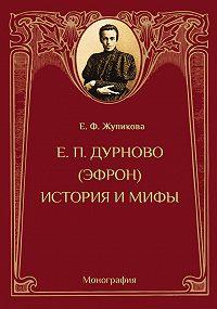 Елена Жупикова -Е. П. Дурново (Эфрон). История и мифы