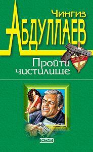 Чингиз Абдуллаев -Пройти чистилище