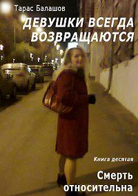 Тарас Балашов -Смерть относительна