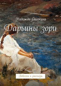Надежда Опескина -Дарьинызори. Повести ирассказы