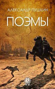 Александр Пушкин -Поэмы (С иллюстрациями)