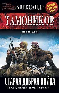 Александр Тамоников - Старая добрая война