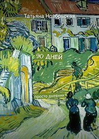 Татьяна Ноябрьская - 90дней