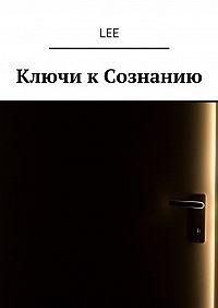 lee -Ключи к Сознанию