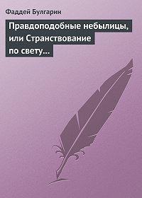 Фаддей Булгарин -Правдоподобные небылицы, или Странствование по свету в ХХIX веке