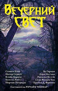Клайв Баркер -Вечерний свет (сборник)