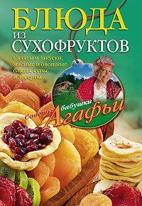 Агафья Звонарева - Блюда из сухофруктов