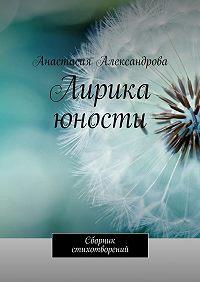 Анастасия Александрова -Лирика юности. Сборник стихотворений