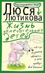 Люся Лютикова -Жизнь замечательных детей