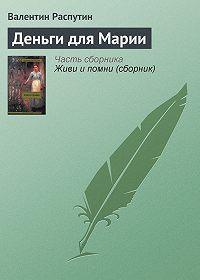 Валентин Распутин - Деньги для Марии