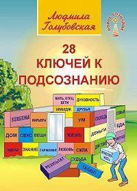 Людмила Голубовская -28 ключей к подсознанию