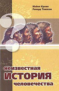 Майкл Кремо -Неизвестная история человечества