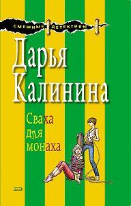 Дарья Калинина - Сваха для монаха