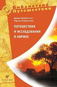 Давид Ливингстон, Чарльз Ливингстон - Путешествия и исследования в Африке