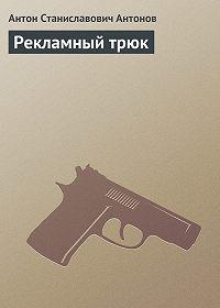 Антон Антонов -Рекламный трюк
