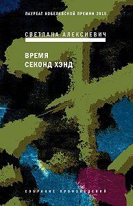 Светлана Алексиевич -Время секонд хэнд