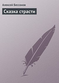 Алексей Бессонов -Сказка страсти