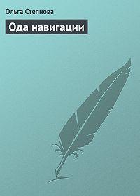 Ольга Степнова - Ода навигации