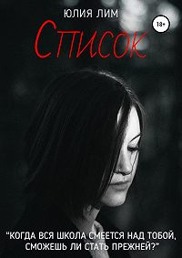 Юлия Лим -Список