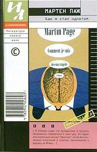 Мартен Паж -Как я стал идиотом