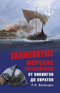 Рудольф Баландин - Знаменитые морские разбойники. От викингов до пиратов