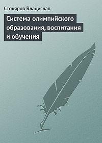 Владислав Столяров -Система олимпийского образования, воспитания и обучения