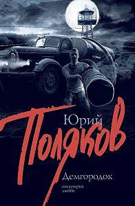 Юрий Поляков -Демгородок