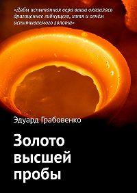 Эдуард Грабовенко -Золото высшей пробы
