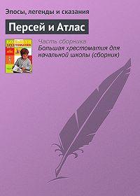 Эпосы, легенды и сказания -Персей и Атлас