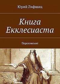 Юрий Лифшиц -Книга Екклесиаста. Переложение