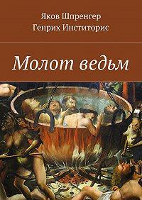 Генрих Инститорис, Яков Шпренгер - Молот ведьм